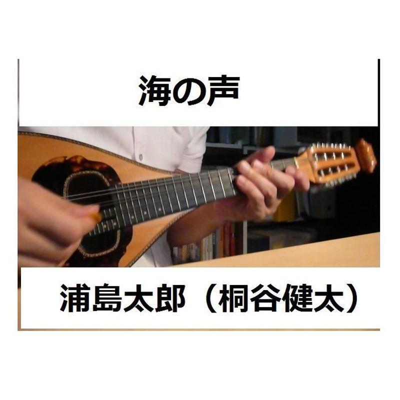 【マンドリン楽譜】海の声~桐谷健太(マンドリンピアノ伴奏)