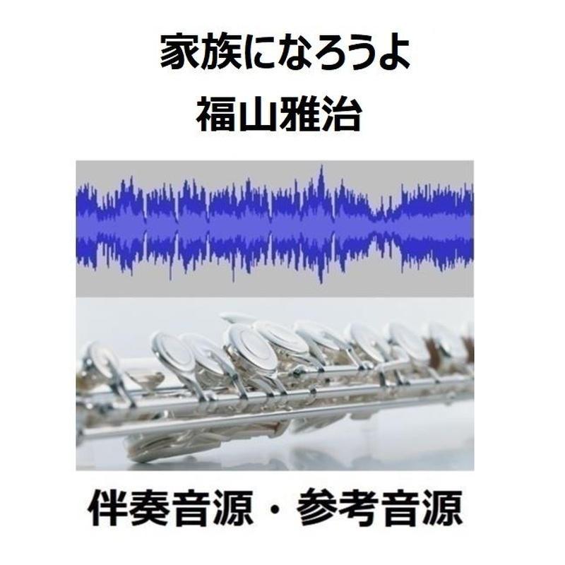 【伴奏音源・参考音源】家族になろうよ(福山雅治)(フルートピアノ伴奏)