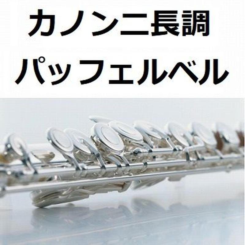 【フルート楽譜】カノン二長調(パッフェルベル)(フルート3本とピアノ伴奏)