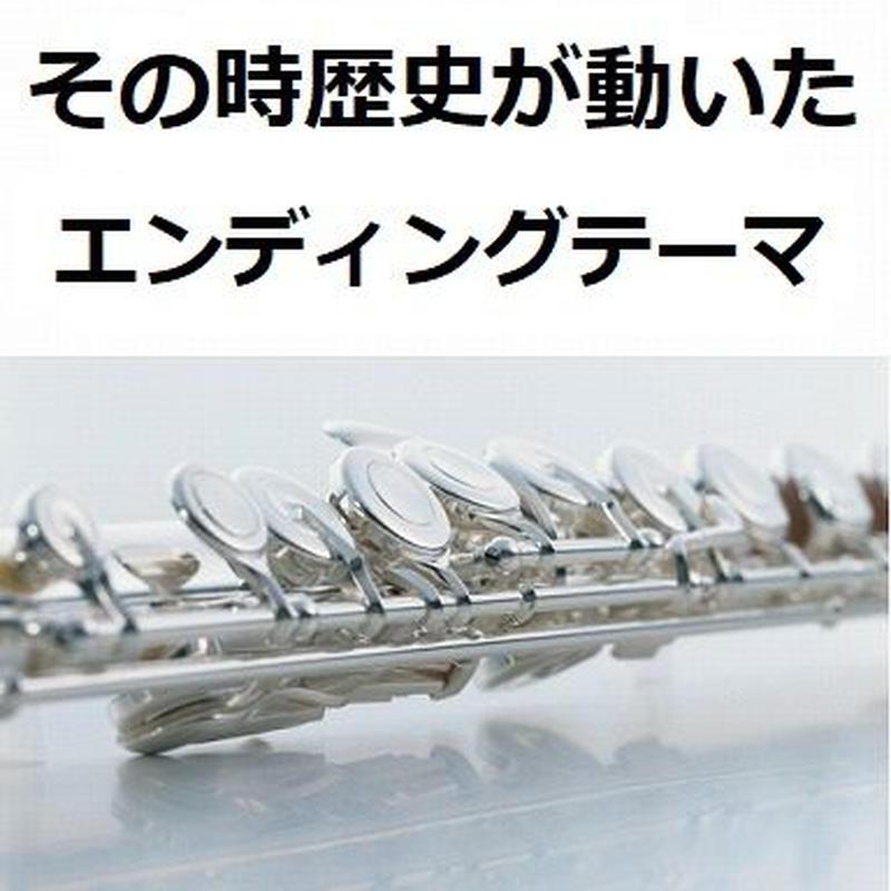 【フルート楽譜】その時歴史が動いた(フルートピアノ伴奏)