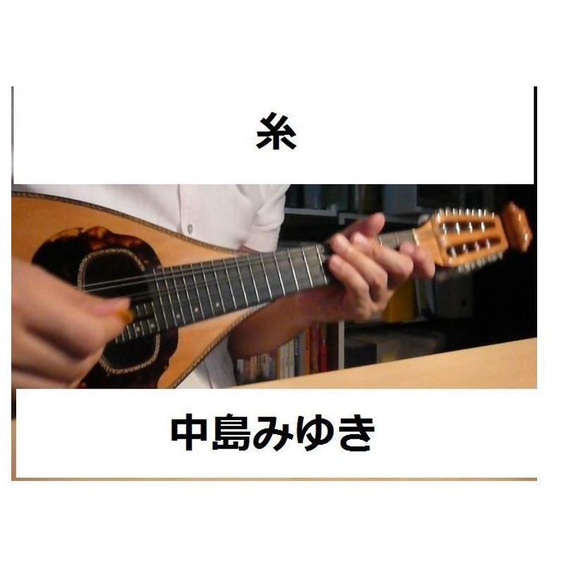 【マンドリン楽譜】糸~中島みゆき(マンドリンピアノ伴奏)