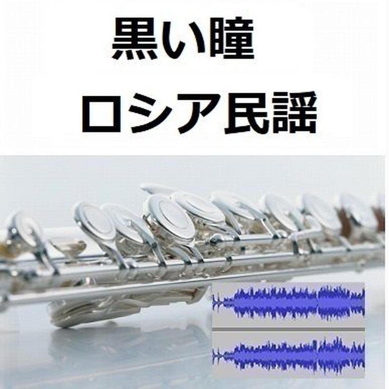 【伴奏音源・参考音源】黒い瞳(ロシア民謡)(フルートピアノ伴奏)