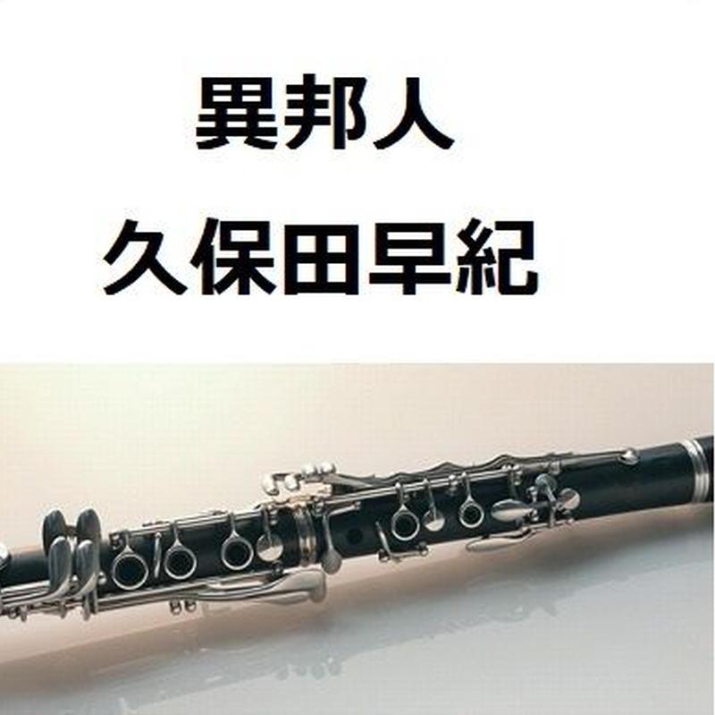 【クラリネット楽譜】異邦人(久保田早紀)(クラリネット・ピアノ伴奏)