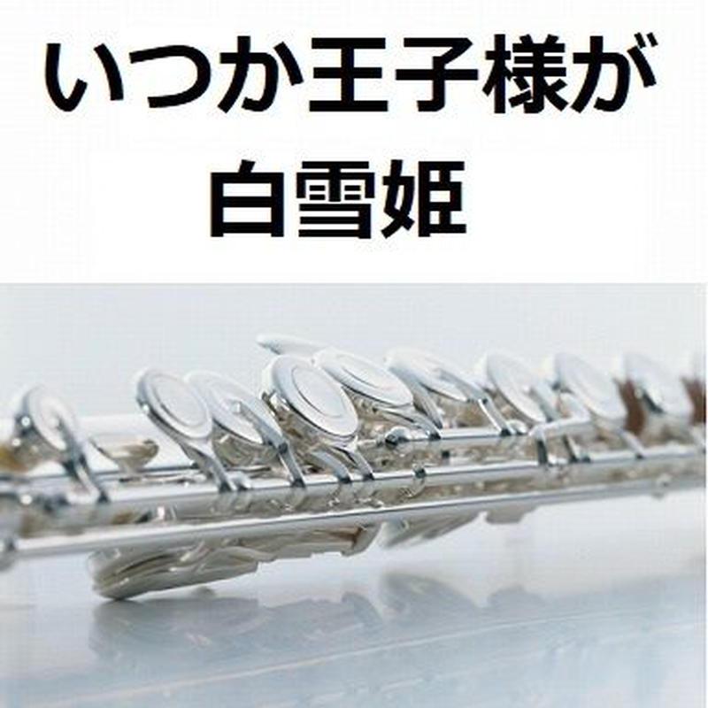 【フルート楽譜】いつか王子様が「白雪姫」(フルートピアノ伴奏)