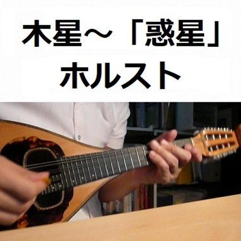 【マンドリン楽譜】木星~組曲「惑星」より(マンドリンピアノ伴奏)