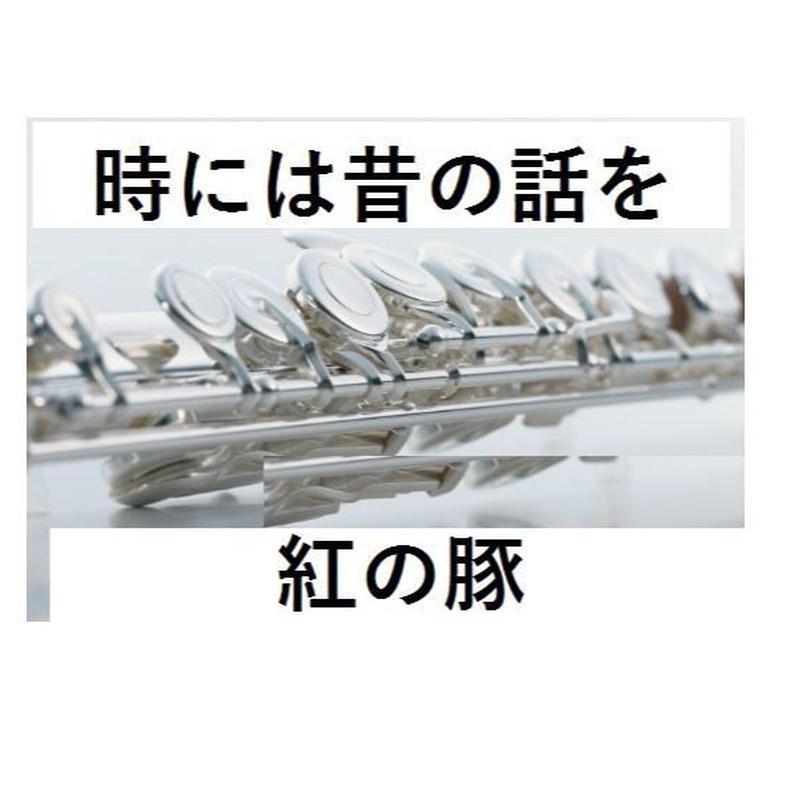 【フルート楽譜】時には昔の話を~スタジオジブリ「紅の豚」(フルートピアノ伴奏)