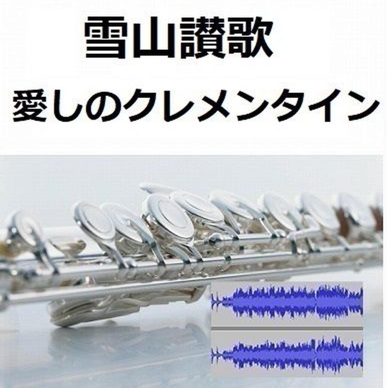 【伴奏音源・参考音源】雪山讃歌(愛しのクレメンタイン)(フルートピアノ伴奏)