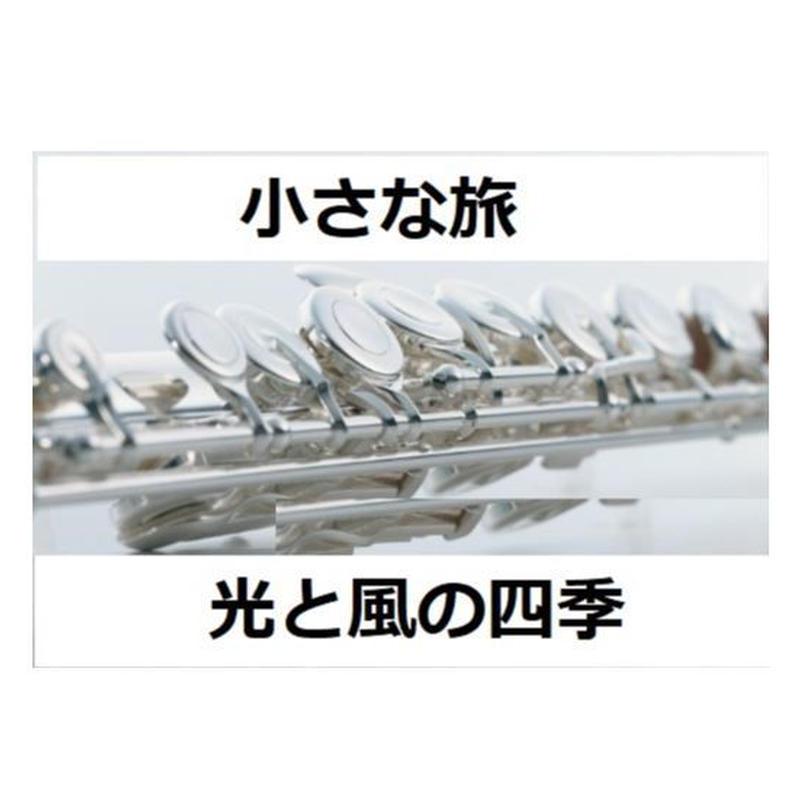 【フルート楽譜】小さな旅「光と風の四季」(フルートピアノ伴奏)