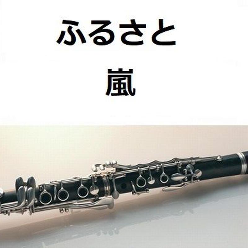 【クラリネット楽譜】ふるさと(嵐)(クラリネット・ピアノ伴奏)