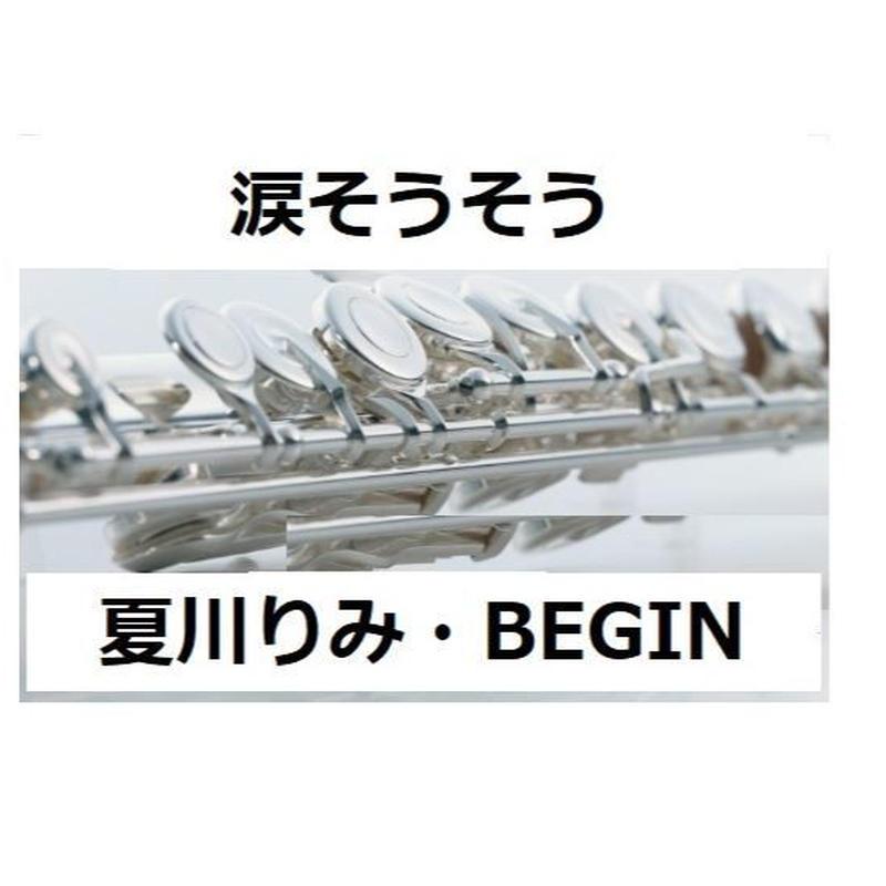 【フルート楽譜】涙そうそう(夏川りみ・BEGIN)(フルートピアノ伴奏)