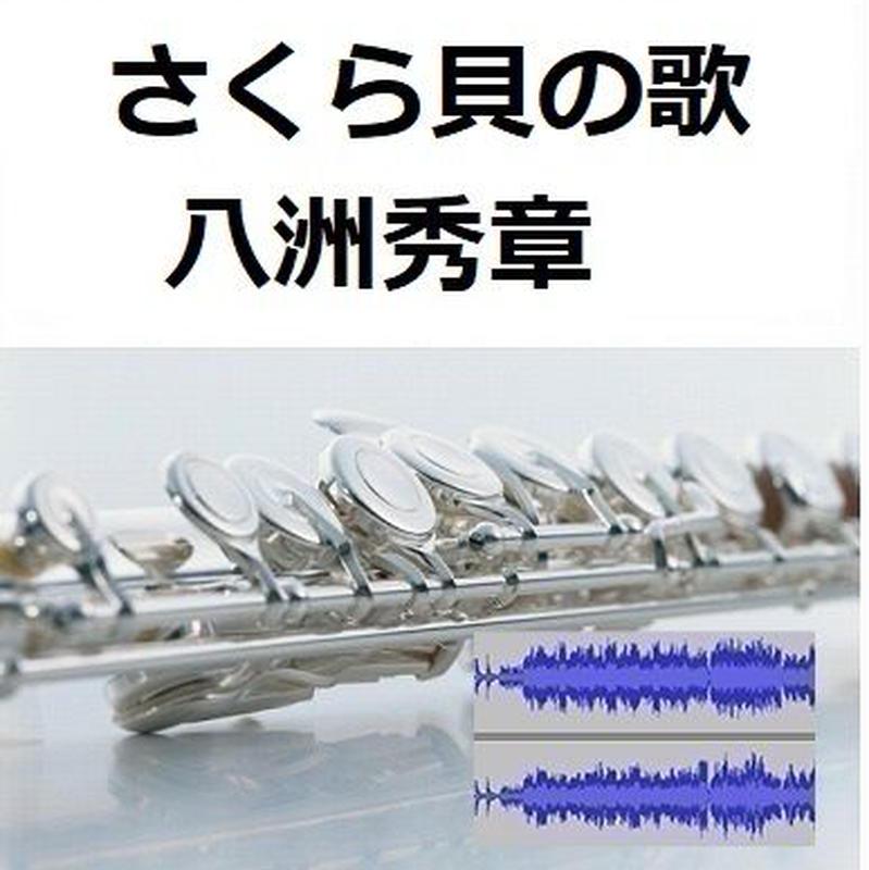 【伴奏音源・参考音源】さくら貝の歌(八洲秀章)(フルートピアノ伴奏)