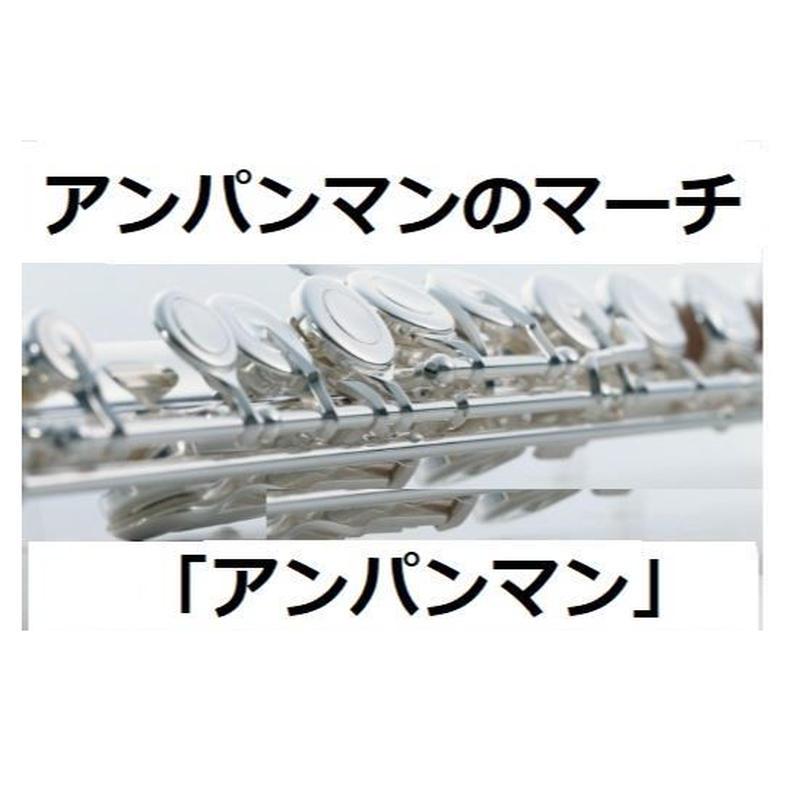 【フルート楽譜】アンパンマンのマーチ「アンパンマン」(フルートピアノ伴奏)