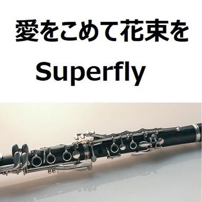 【クラリネット楽譜】愛をこめて花束を(Superfly)(クラリネット・ピアノ伴奏)