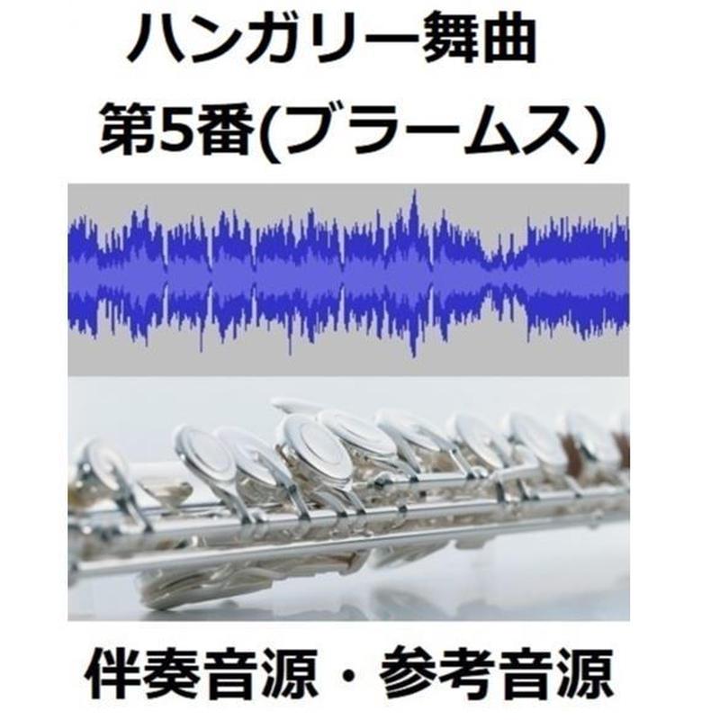 【伴奏音源・参考音源】ハンガリー舞曲 第5番(ブラームス)(フルートピアノ伴奏)
