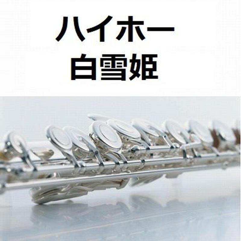 【フルート楽譜】ハイホー「白雪姫」(フルートピアノ伴奏)