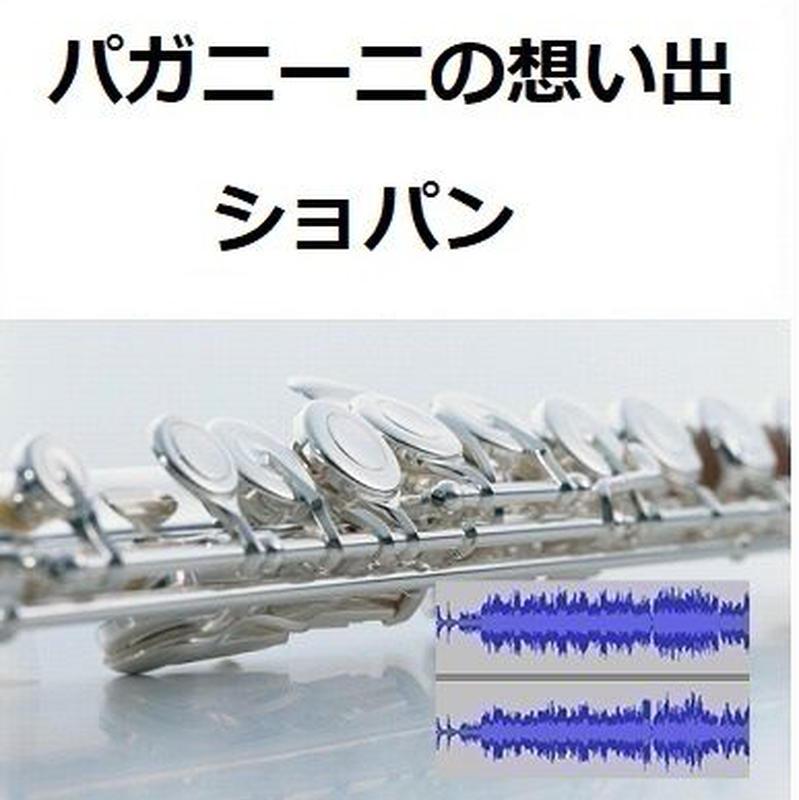 【伴奏音源・参考音源】パガニーニの想い出(ショパン)(フルートピアノ伴奏)
