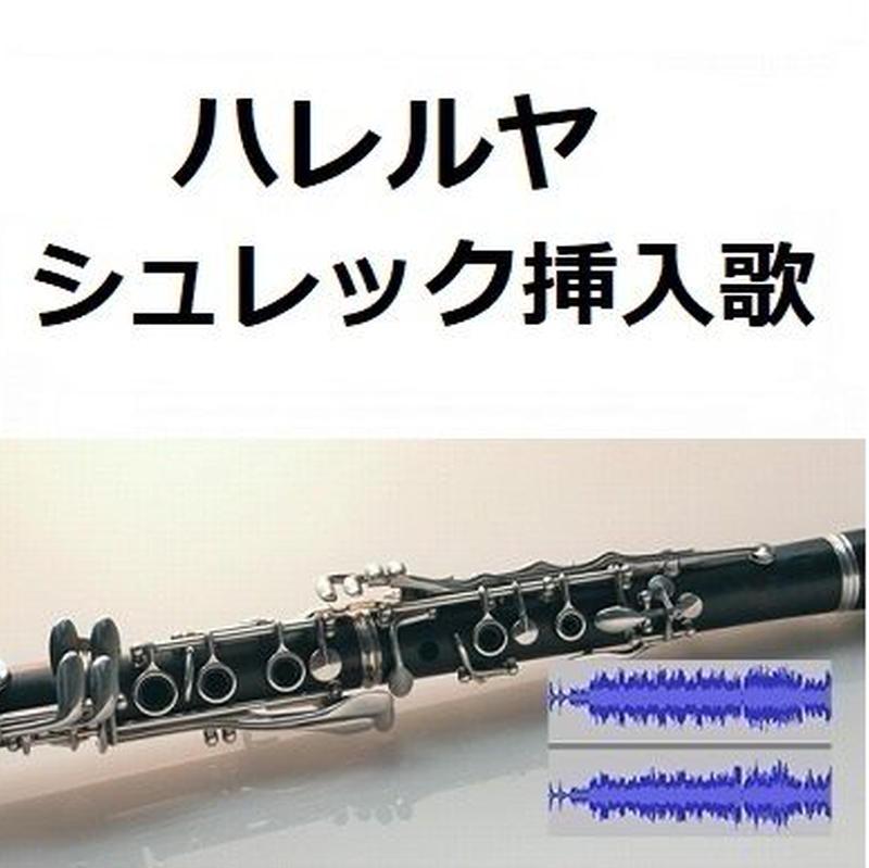 【伴奏音源・参考音源】ハレルヤ(HALLELUJAH)(シュレック)(クラリネット・ピアノ伴奏)