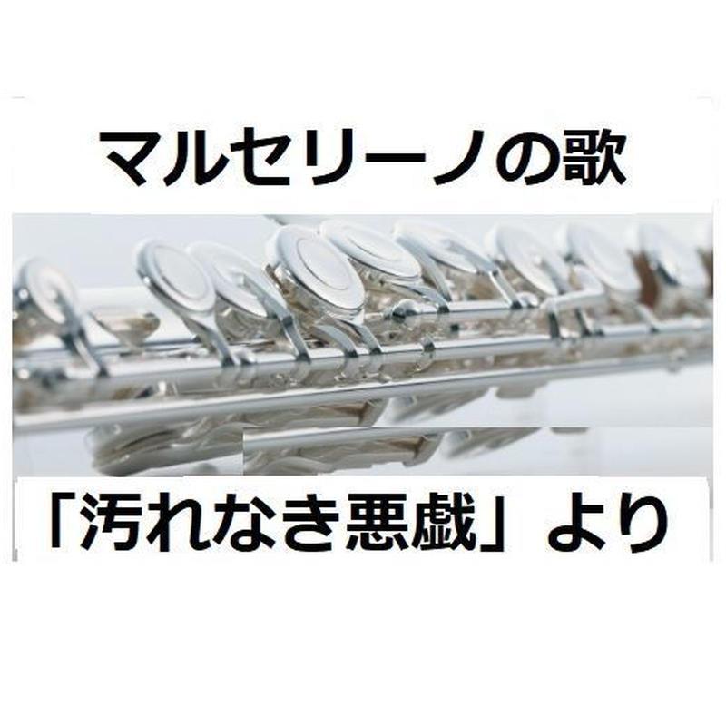 【フルート楽譜】マルセリーノの歌「汚れなき悪戯」(フルートピアノ伴奏)ト楽譜】マルセリーノの歌「汚れなき悪戯」(フルートピアノ伴奏)