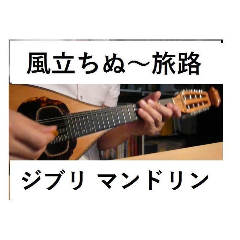 【マンドリン楽譜】風立ちぬ~旅路(夢中飛行)(マンドリンピアノ伴奏)