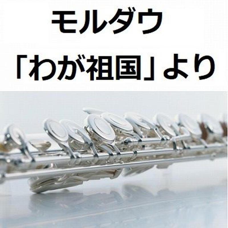 【フルート楽譜】モルダウ「わが祖国」より(スメタナ)(フルートピアノ伴奏)