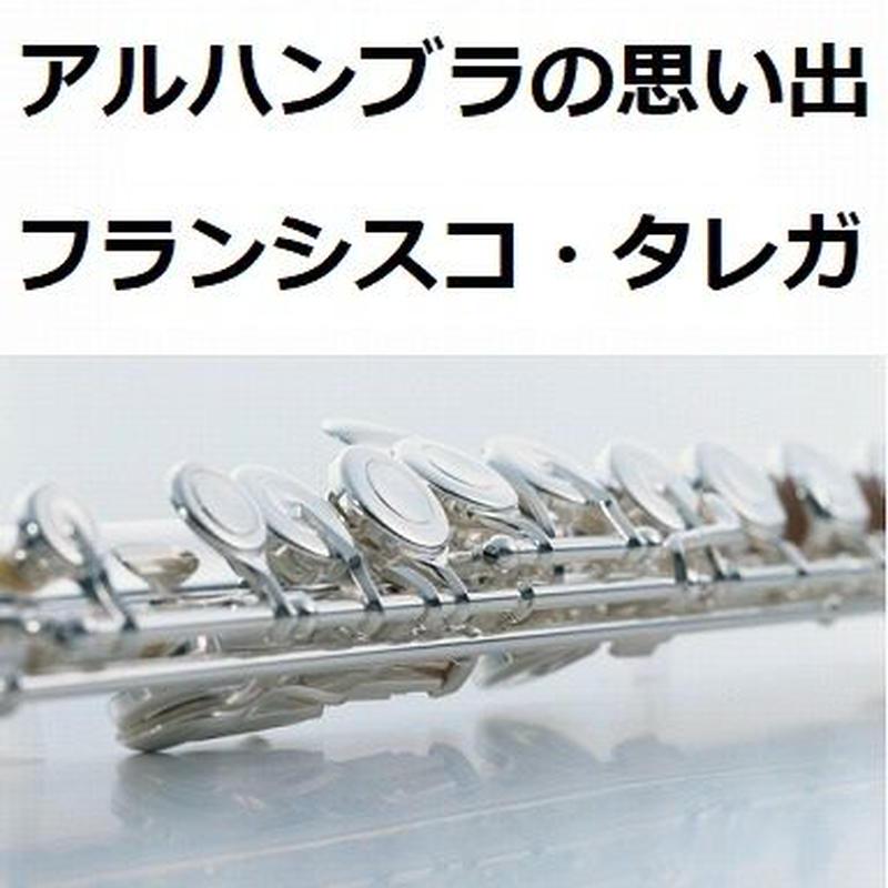 【フルート楽譜】アルハンブラの思い出(フランシスコ・タレガ)(フルートピアノ伴奏)
