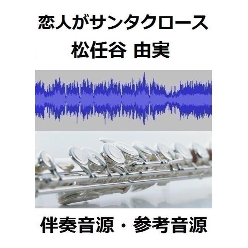 【伴奏音源・参考音源】恋人がサンタクロース(松任谷由実)(フルートピアノ伴奏)