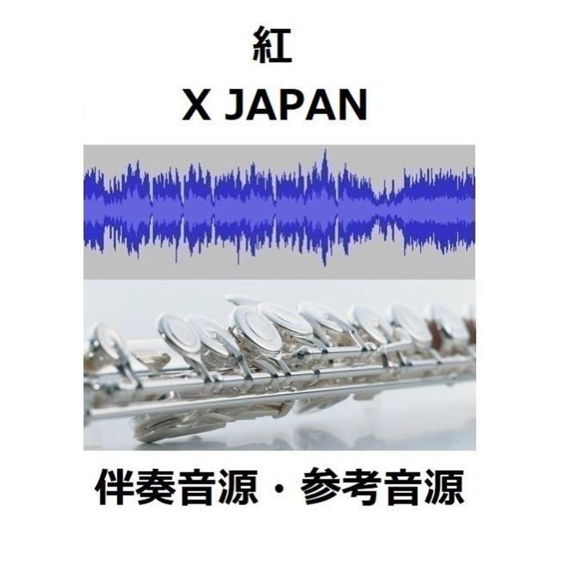 【伴奏音源・参考音源】紅(X JAPAN)(フルートピアノ伴奏)