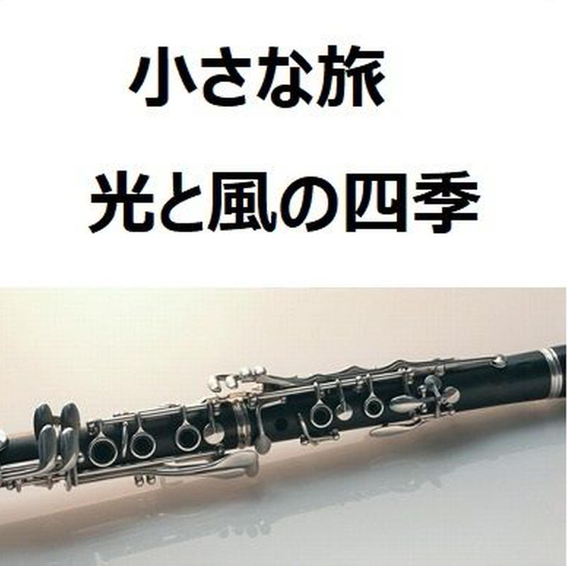 【クラリネット楽譜】小さな旅「光と風の四季」(クラリネット・ピアノ伴奏)