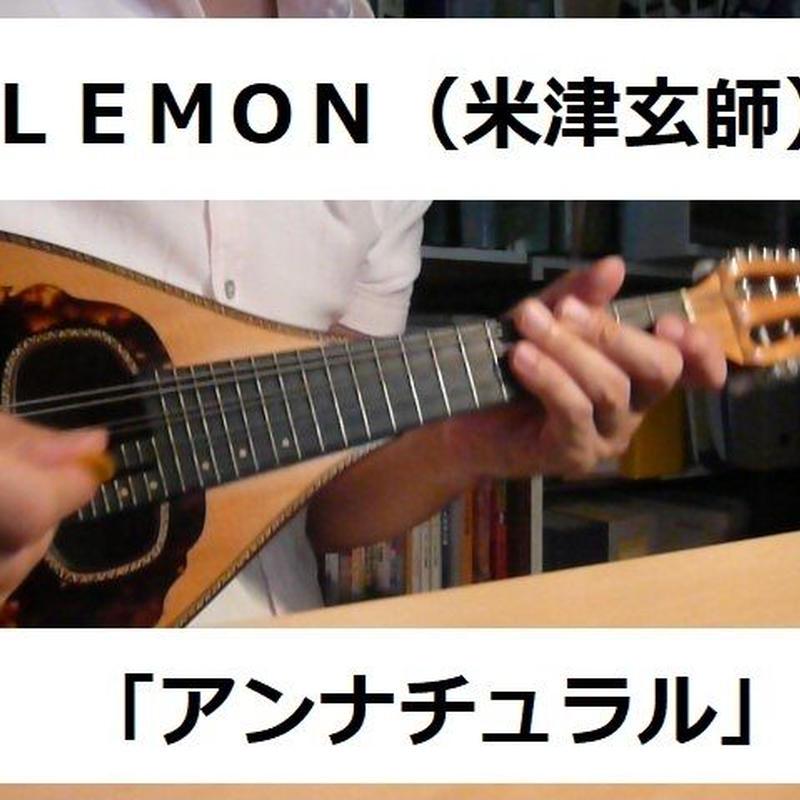 【マンドリン楽譜】LEMON(米津玄師)「アンナチュラル」(マンドリン・ピアノ伴奏)