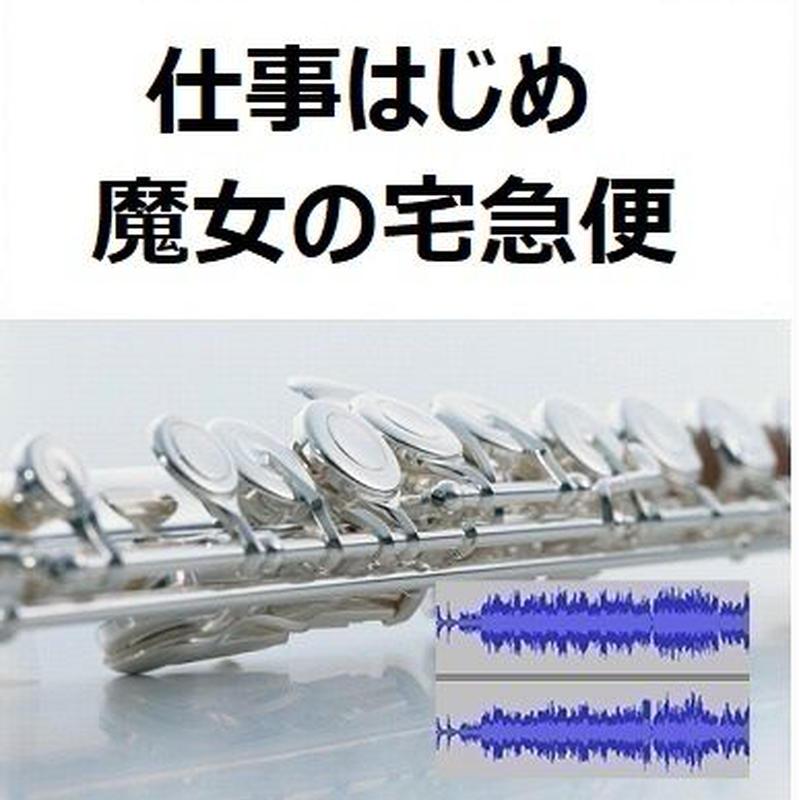 【伴奏音源・参考音源】仕事はじめ「魔女の宅急便」スタジオジブリ(フルートピアノ伴奏)