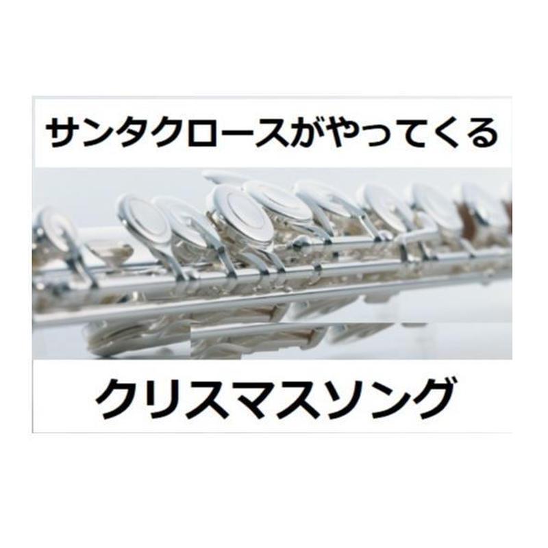 【フルート楽譜】サンタクロースがやってくる(クリスマスソング)(フルートピアノ伴奏)