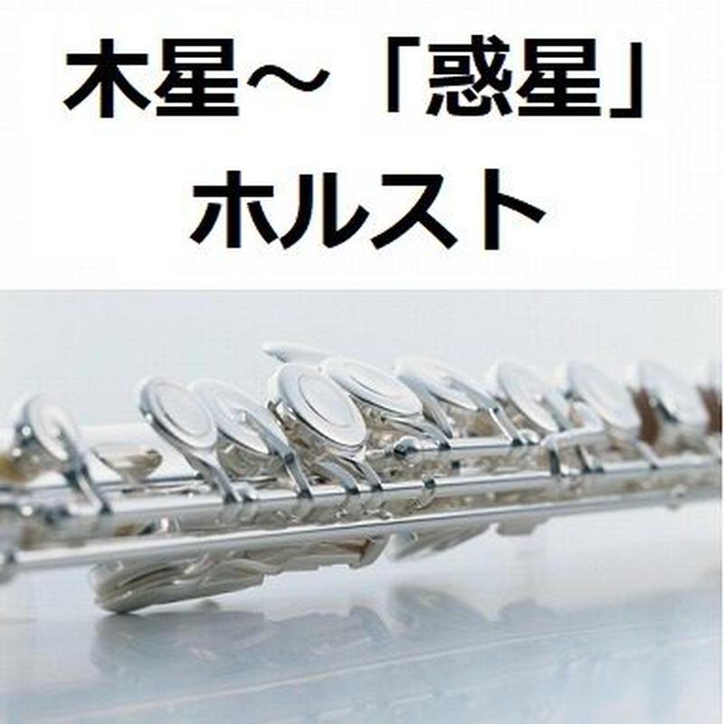 【フルート楽譜】木星~組曲「惑星」より(フルートピアノ伴奏)