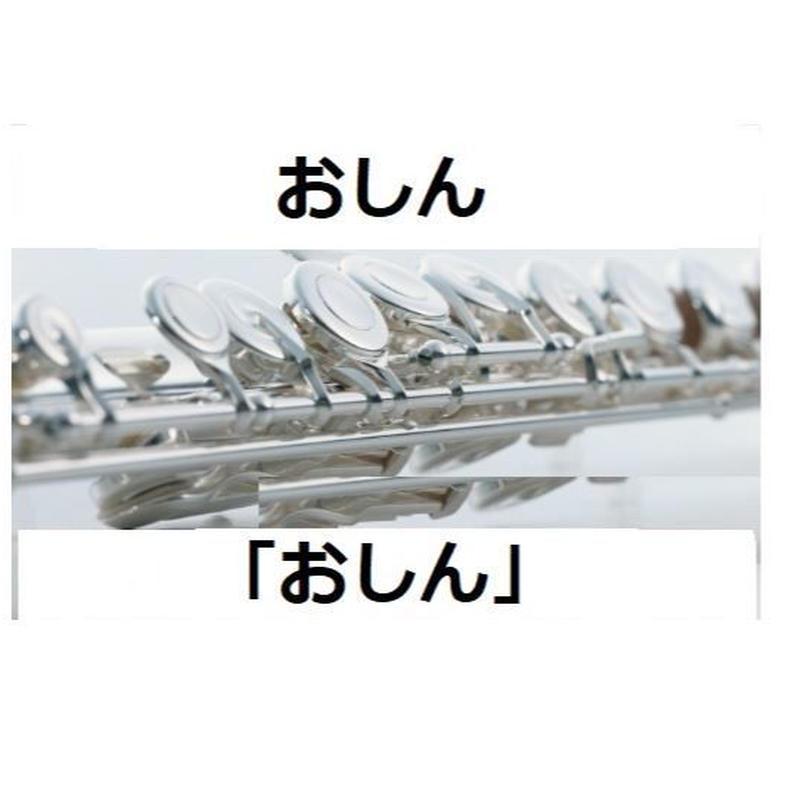 【フルート楽譜】おしん「おしん」(フルートピアノ伴奏)