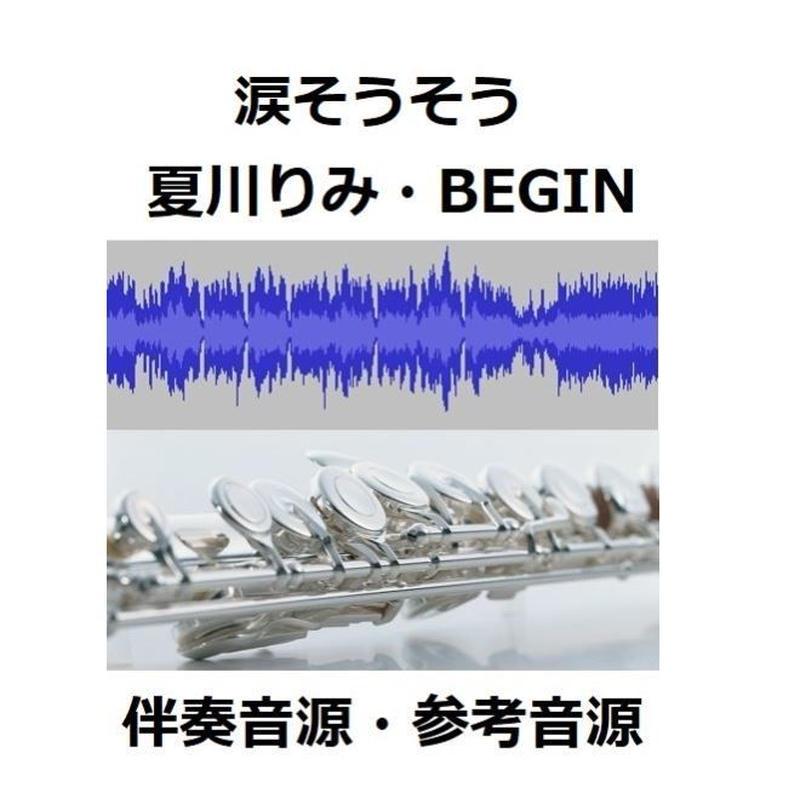 【伴奏音源・参考音源】涙そうそう(夏川りみ・BEGIN)(フルートピアノ伴奏)