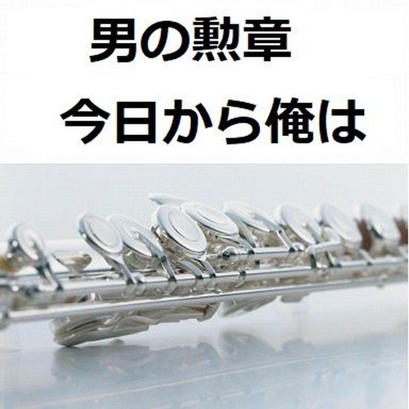 【フルート楽譜】男の勲章「今日から俺は」(フルートピアノ伴奏)