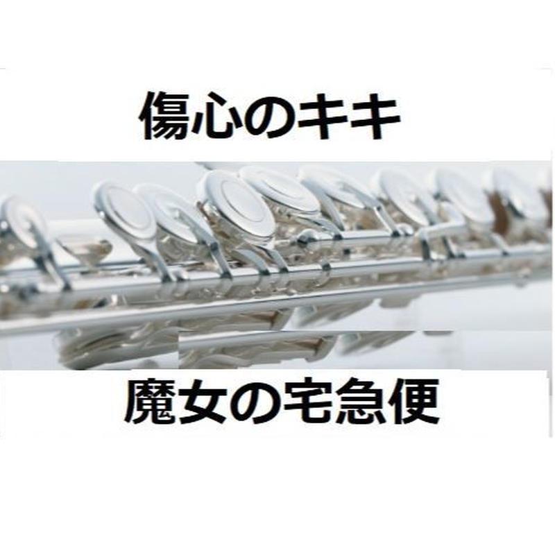 【フルート楽譜】傷心のキキ「魔女の宅急便」スタジオジブリ(フルートピアノ伴奏)