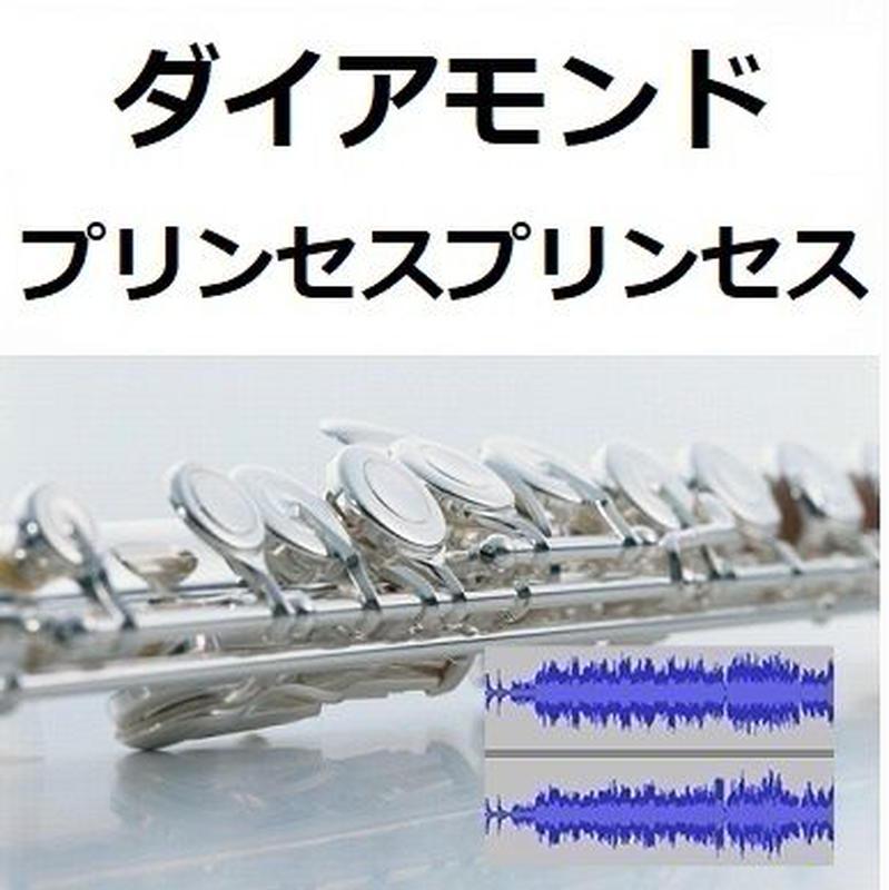 【伴奏音源・参考音源】ダイアモンド(Diamonds)プリンセス・プリンセス(フルートピアノ伴奏)