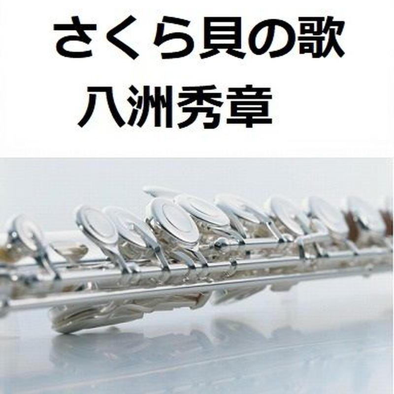 【フルート楽譜】さくら貝の歌(八洲秀章)(フルートピアノ伴奏)