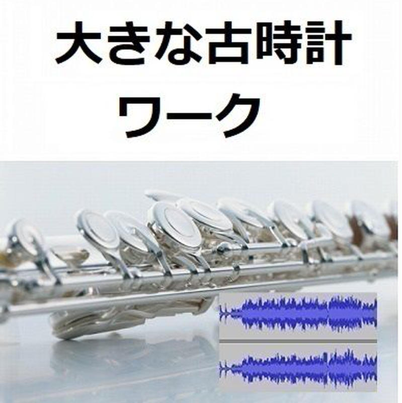 【伴奏音源・参考音源】大きな古時計(フルートピアノ伴奏)