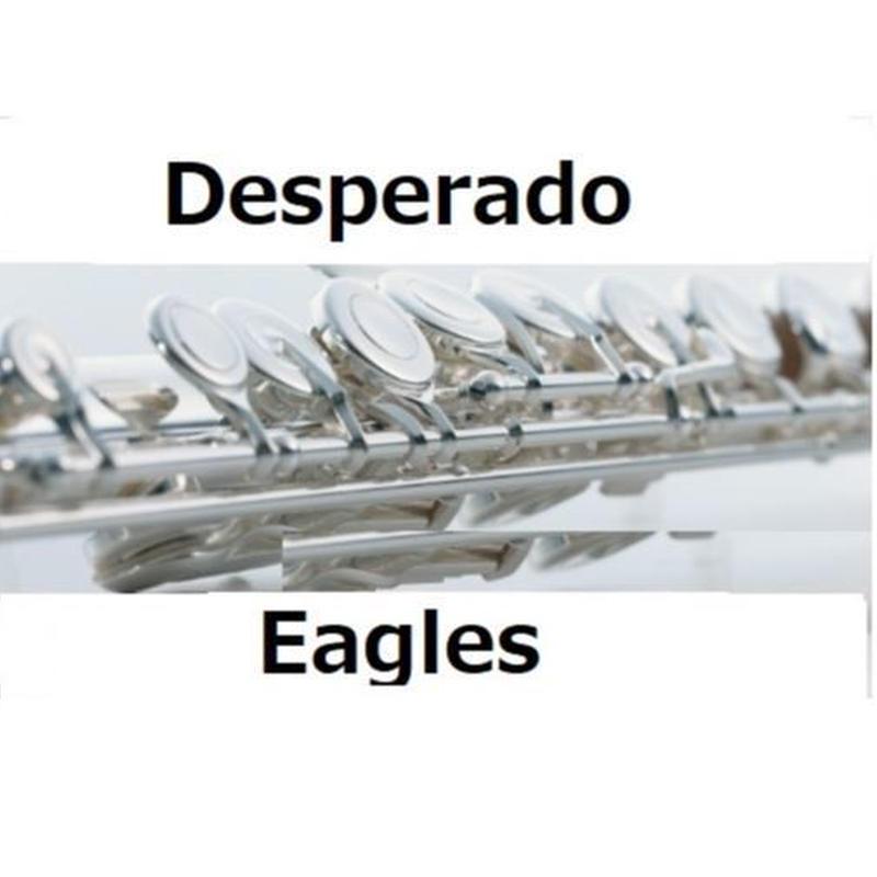 【フルート楽譜】Desperado(Eagles)イーグルス(フルートピアノ伴奏)