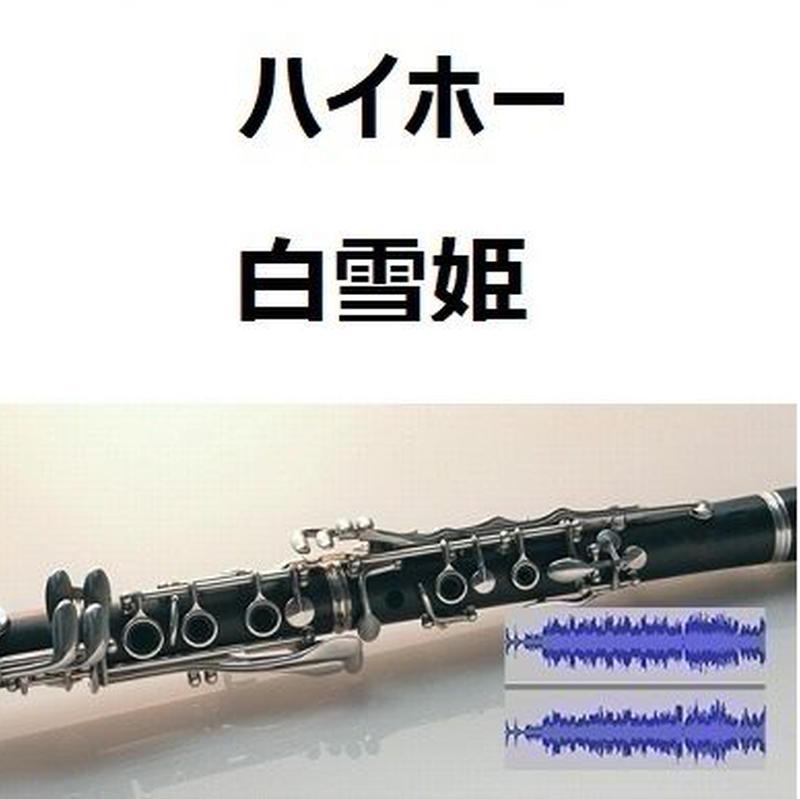 【伴奏音源・参考音源】ハイホー「白雪姫」(クラリネット・ピアノ伴奏)