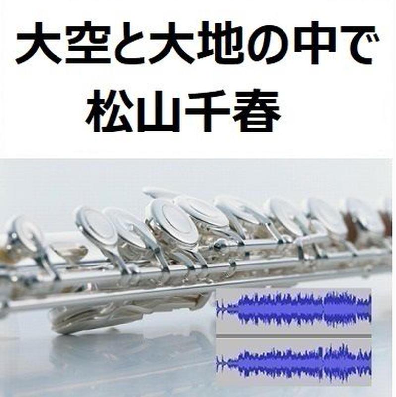 【伴奏音源・参考音源】大空と大地の中で(松山千春)(フルートピアノ伴奏)