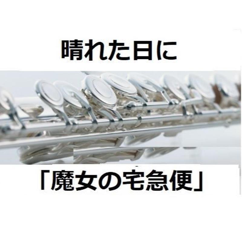 【フルート楽譜】晴れた日に「魔女の宅急便」スタジオジブリ(フルートピアノ伴奏)