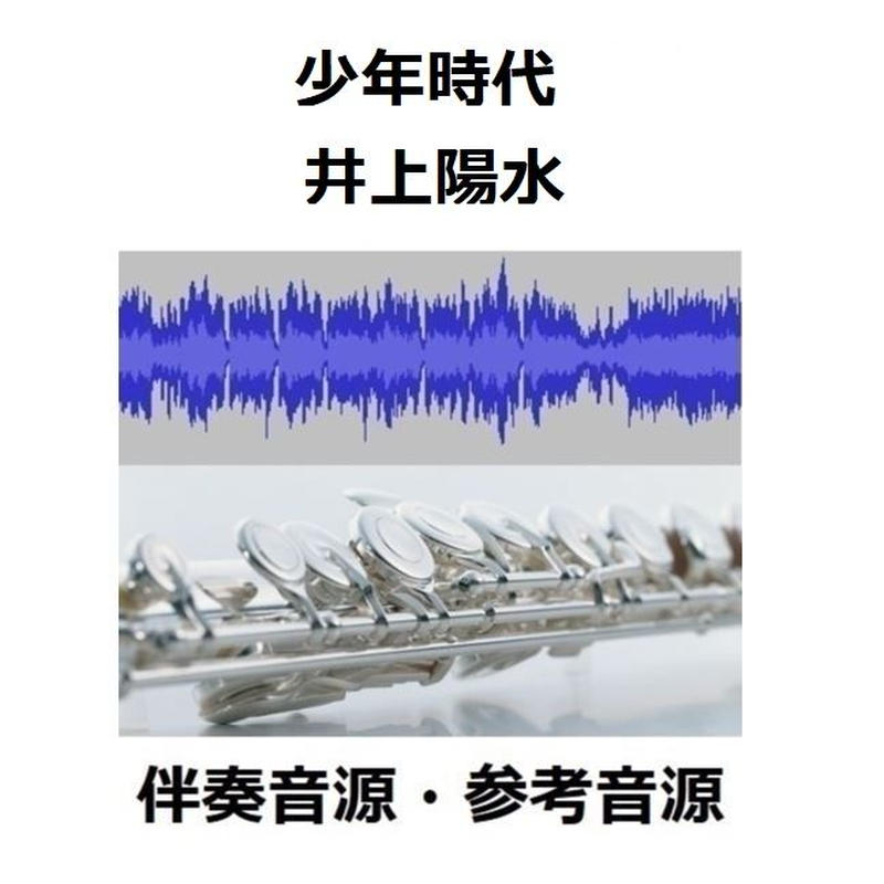 【伴奏音源・参考音源】少年時代(井上陽水)(フルートピアノ伴奏)