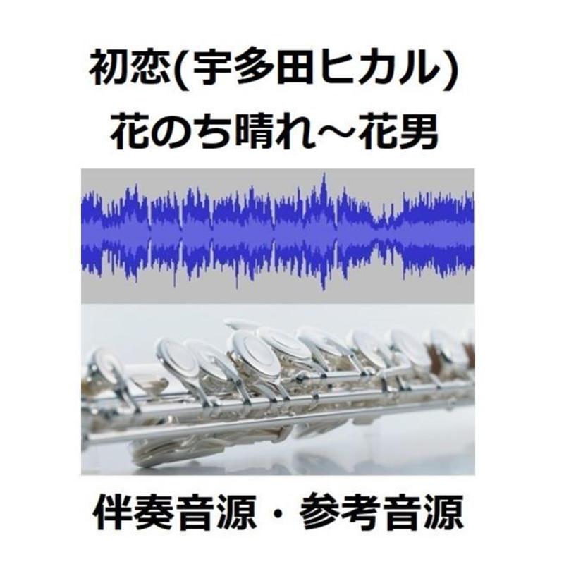 【伴奏音源・参考音源】初恋(宇多田ヒカル)「花のち晴れ~花男 Next Season~」(フルートピアノ伴奏)