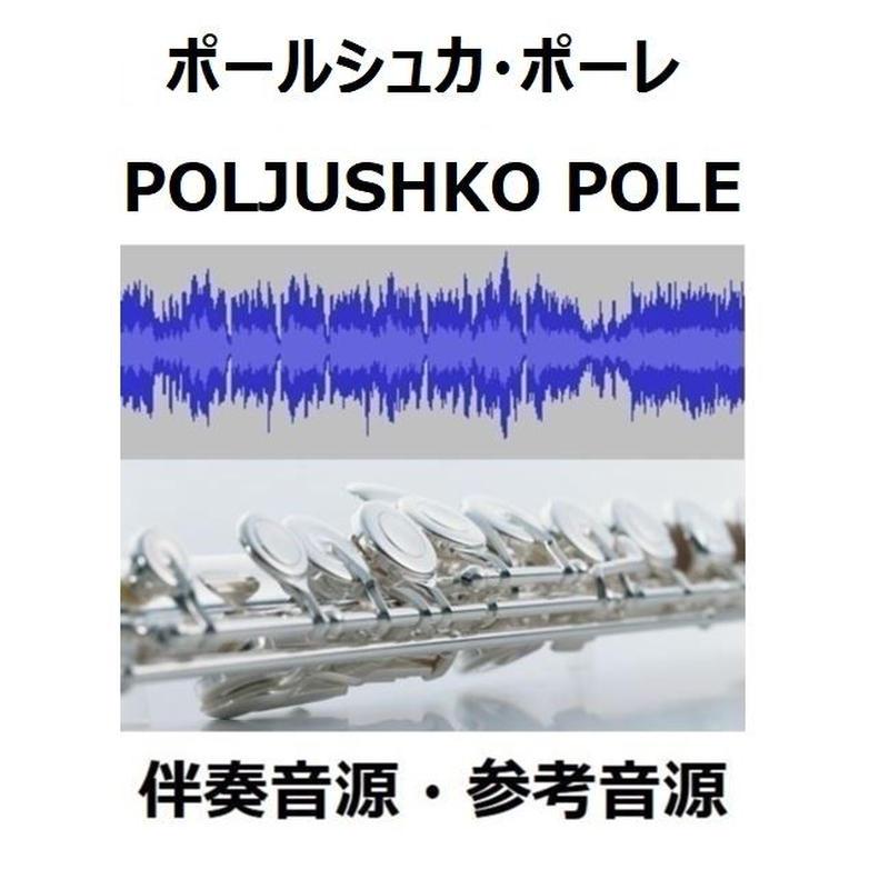 【伴奏音源・参考音源】ポールシュカ・ポーレ(POLJUSHKO POLE)(フルートピアノ伴奏)