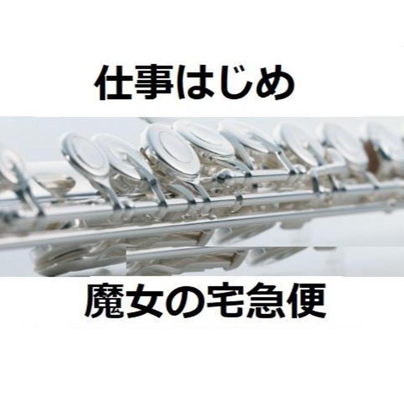 【フルート楽譜】仕事はじめ「魔女の宅急便」スタジオジブリ(フルートピアノ伴奏)