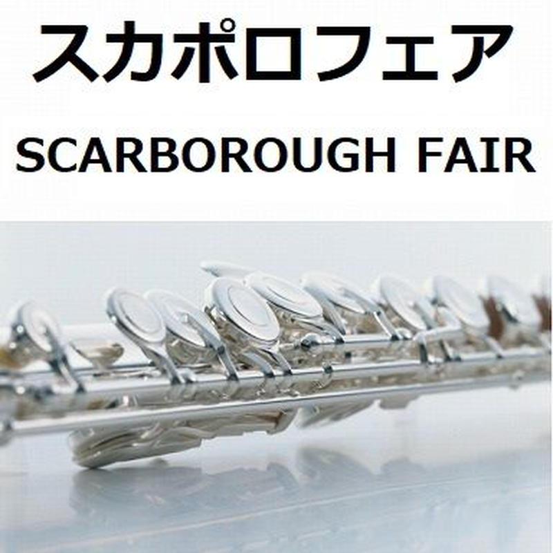 【フルート楽譜】スカボロフェア(SCARBOROUGH FAIR)(フルートピアノ伴奏)
