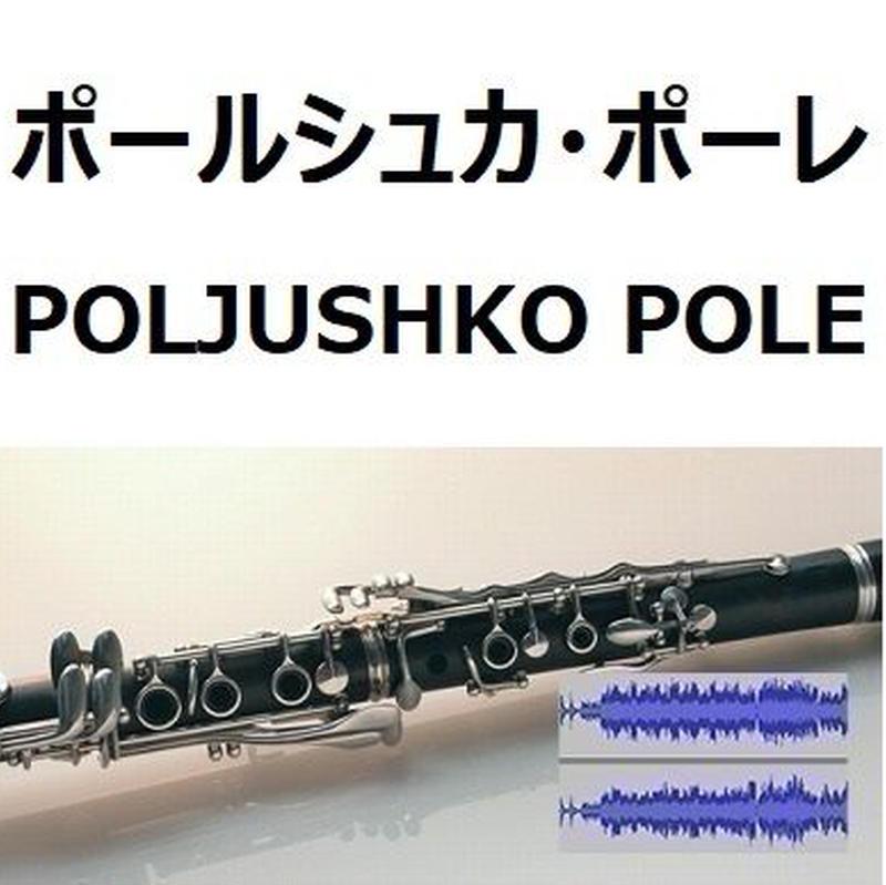 【伴奏音源・参考音源】ポールシュカ・ポーレ(POLJUSHKO POLE)(クラリネット・ピアノ伴奏)