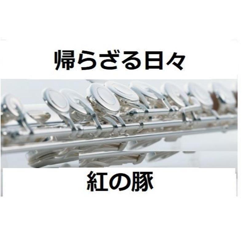 【フルート楽譜】帰らざる日々~「紅の豚」(フルートピアノ伴奏)